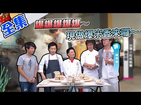 台綜-型男大主廚-20200812 爆米香來到錄影現場囉~天王天后直接動手做,原來這就是我們記憶中的味道