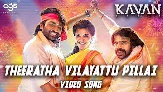Theeratha Vilayattu Pillai - Video Song | Kavan | Mahakavi Subramaniya Bharathiyar | Hiphop Tamizha