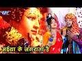 Neelkamal Singh का सुपर हिट माता भजन - Maiya Ka Jagrata - Jagrata Maiya Rani Ka - Bhojpuri Devi Geet Mp3