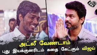 Vijay Decided To Next Movie with New Director | Atlee | Vijay 63 | AGS