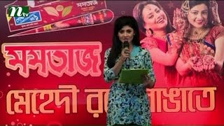 Momtaz Mehendy Ronge Rangate   Episode 01   2016