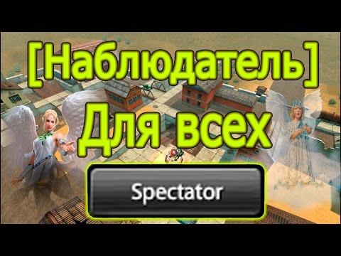 Tanki Online: Спектатор для всех