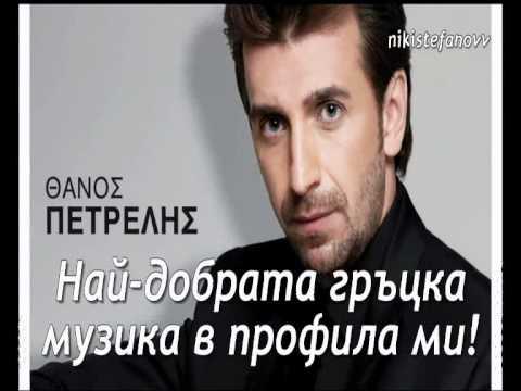 Thanos Petrelis-Na Xamogelas - (bulgarian translation)
