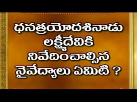 Lakshmi Devi Puja Vidhi in Dhanteras Festival | Dharma sandehalu - Episode 535_Part 3