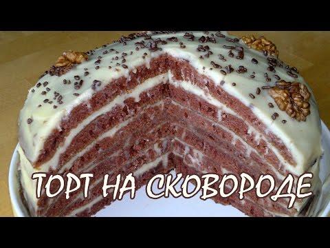 Вкусный торт на сковороде рецепт в домашних условиях