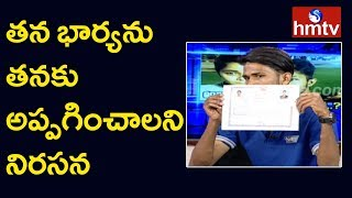Raju Protesting His Wife To Be Handed Over To Him  | hmtv