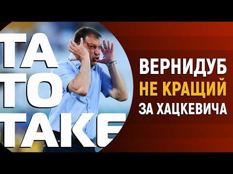 Відставка Вернидуба, жереб ЛЧ і ЛЄ, новачок Динамо | ТаТоТаке №42