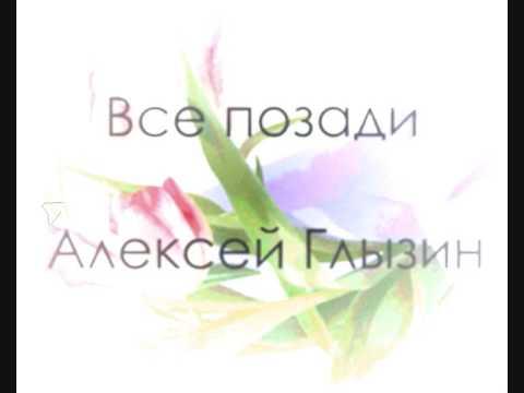 Глызин Алексей - Всё позади