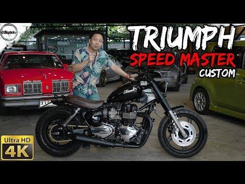 รีวิว Triumph Bonneville SpeedMaster Custom review | Cruiser เด็กแนวผู้ดีอังกฤษ
