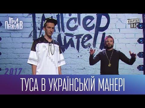 Туса в українській манері - Реп гурт Гангстер Байтери | Ігри Приколів 2017