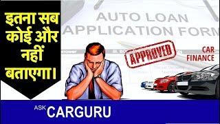 Car loan लेने से पहले देखिये। ABCD of Car Finance by CARGURU.