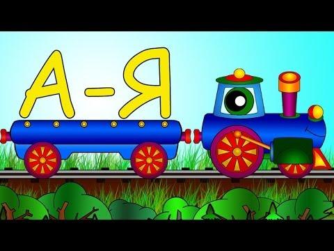 Развивающие мультики про Весёлый Паровозик - алфавит для детей