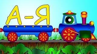 Мультики про Весёлый Паровозик - мультик паровозик алфавит для детей
