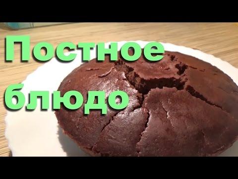 Кекс Шоколадный Постный