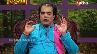 download lagu Sadhu Bani Ep 35 gratis