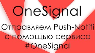 Отправляем Push-Notification с сервиса OneSignal в свое приложение