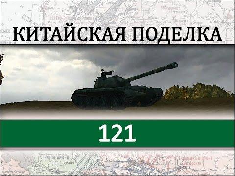 121 как играть на танке, гайд по танку WZ 121 обзор геймплея, китайский средний танк