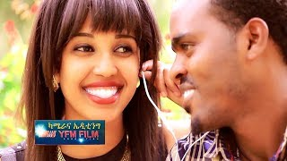 Muley Teshager - Rigbtey | ርግቢተይ - New Ethiopian Music 2017 (Official Video)