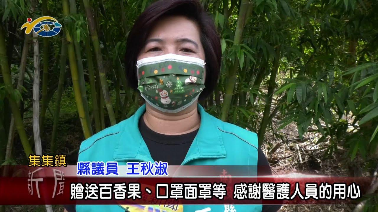 20210727 民議新聞 贈送百香果、口罩面罩等 感謝醫護人員的用心(縣議員 王秋淑)
