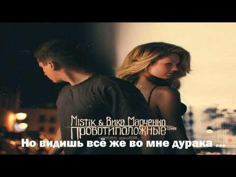 MiSTiK ft Вика Марченко -- Противоположные