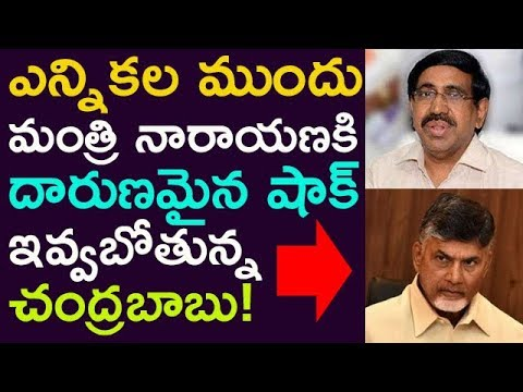 Breaking ! Babu Is Going To Give A Big Shock to Narayana In Nellore || Taja30