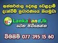 Lankaland.lk - Sri Lanka's No.1 source of updated properties in Sri Lanka