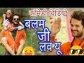 New Bhojpuri comedy khesari lala yadav बलम जी लव यू भोजपुरी कॉमेडी balam ji love you