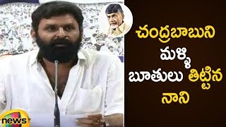 YS Jagan Is The Next CM of AP State Says Kodali Nani | AP Elections 2019 | YCP Updates | Mango News