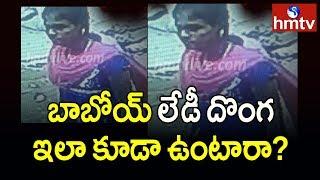 Police Caught Woman Thief In Hyderabad   hmtv
