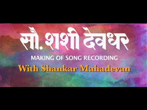 Song Making with Shankar Mahadevan | Sau Shashi Deodhar