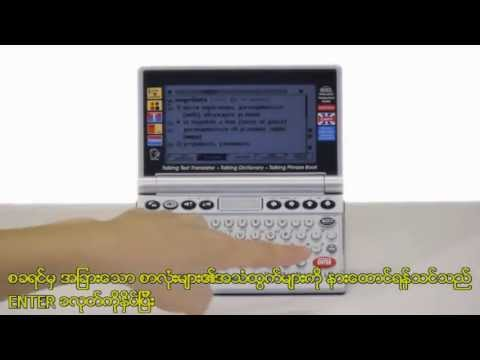 Burmese [myanmar] English Electronic Text Translator Expandable Dictionary Pocket Language Teacher video