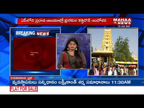 Nayi Brahmin Union Protest Temples At Andhra Pradesh | Latest Updates | Mahaa News