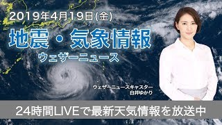 【LIVE】 最新地震・気象情報 ウェザーニュースLiVE 2019年4月19日(金)