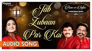Download Jab Jubaan Par Koi Jaspinder Narula Video Song