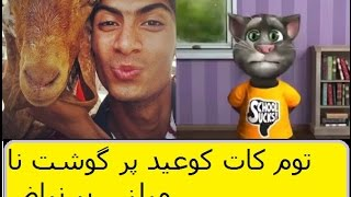 Punjabi Totay Funny tom cat asking for meat on eid