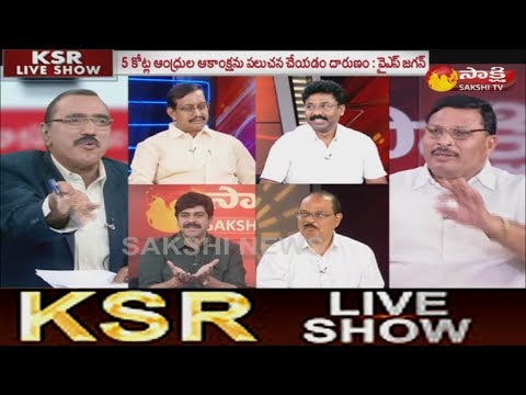 KSR Live Show | 5 కోట్ల ఆంధ్రుల ఆకాంక్షను పలుచన చేయడం దారుణం: వైఎస్ జగన్   - 22nd July 2018