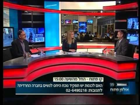 Dov Lipman on the Knesset Channel