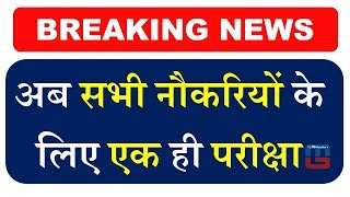 Breaking News   One exam for all jobs ???