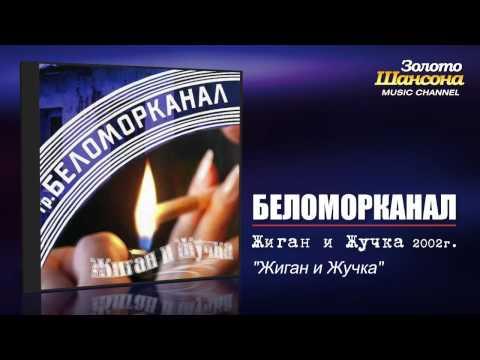 Беломорканал - Жиган и жучка (Audio)