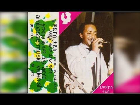 Tewodros Tadesse - Fikrin Endekelal ፍቅርን እንደቀላል (Amharic)