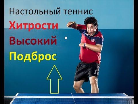Настольный теннис.Хитрости. Подача с Высоким подбросом