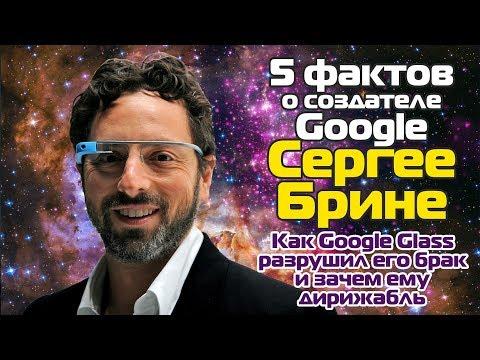 5 фактов о Сергее Брине: как Google Glass разрушил его брак и зачем ему дирижабль