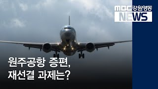 R)원주공항 증편, 선결 과제는?
