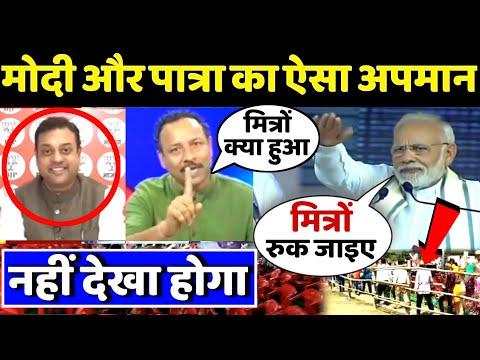Narendra Modi और संबित पात्रा की ऐसी भयानक बेइज्जती आपने नहीं देखी होगी
