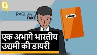Satire: सुबह से शाम तक बुरी खबरें- एक Indian entrepreneur की डायरी के चंद पन्ने | Quint Hindi