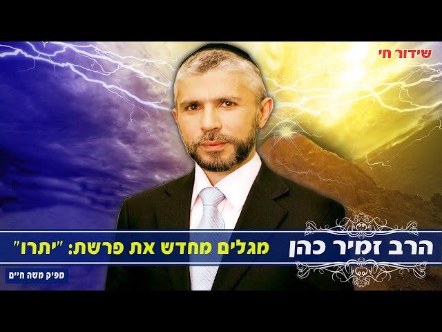 הרב זמיר כהן פרשת יתרו