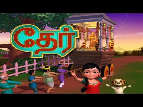 தேர் (temple Car) Tamil Rhymes For Children video