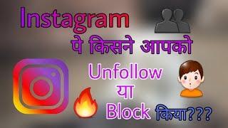 Instagram pe kisne aapko unfollow kiya🔥🔥🔥 | App Review | Trick