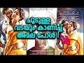 Amala Paul Hot In ThiruttuPayale  2 | അമലാപോളിന്റെ പുതിയ ചിത്രത്തിലെ ഹോട്ട് പോസ്റ്റർ വൈറൽ ആവുന്നു !