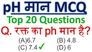 Ph value | ph meter | gk in hindi | general knowledge | current affairs | gk | gk questions